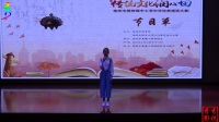 临安市第四届中小学中华经典诵读大赛(个人组)