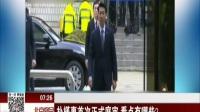 朴槿惠首次正式庭审  看点有哪些? 北京您早 170523