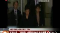 樸槿惠受賄案今天舉行首次正式庭審 看東方 170523