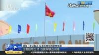 越南:史上首次  日美在金兰湾联合军演——日准航母出动  与美军联合训练 上海早晨 170523
