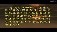 毛泽东军事思想(解析)_标清