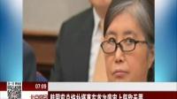 韓國前總統樸槿惠在首次庭審上堅稱無罪 北京您早 170524