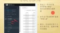 (3)志善国际GSG新网址绑定账户、出金入金新步骤