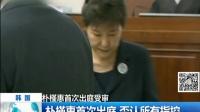 樸槿惠案首次正式庭審舉行 新聞早報 170524