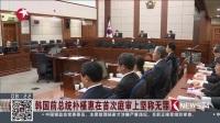 看東方20170524韓國前總統樸槿惠在首次庭審上堅稱無罪 高清