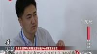 上海消保委抽检儿童滑板车 近半数样品不合格 东方大头条 170524