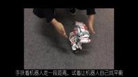 米兔积木机器人自平衡检测
