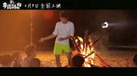 """《李雷和韩梅梅》曝""""鲜肉男神""""特辑"""