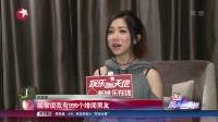 """娱乐星天地20170524""""成长""""是个大课题!邓紫棋学会""""承压"""" 高清"""