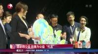 """娱乐星天地20170524言必称公益 赵薇为公益""""代言"""" 高清"""