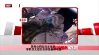 都市晚高峰(下)20170524国际空间站突发状况 宇航员太空行走修复备用电脑 高清