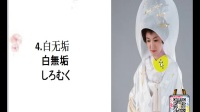 日语基础入门教程_和服文化(下) 40