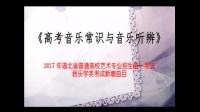 《高考音乐常识与音乐听辨》2017 年湖北省普通高校艺术专业招生统一考试新增曲目
