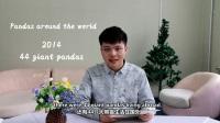 哈师大学生MOOC学院2017_东方文化教研室讲师 李新 【天地蕴黑白 巴蜀出卧龙 The Giant Panda】