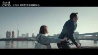 电影《包小姐的包》曝清新纯情版特辑