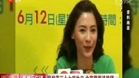 张柏芝三十七岁生日 全家露面送祝福 170524 新娱乐在线