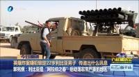 海峡新干线20170524英爆炸案嫌犯锁定22岁利比亚男子 传递出什么讯息 高清