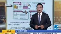 早安江苏20170525《经济日报》 中国家庭财富调查报告:房产净值成家庭财富最重要组成部分 高清