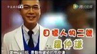 明星真人秀打电话 鹿晗李晨被当成诈骗 TVB艺人找李嘉诚借钱