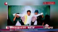 """娱乐星天地20170525潘玮柏签约新东家 镇守""""舞曲江湖"""" 高清"""