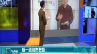 新一线城市数据:杭州人带手机跑了超过106万个马拉松   城市人活跃度排名第一 九点半 170525