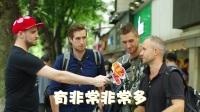 【歪星人工作室】原来外国人第一眼看中国居然是这样的 ……