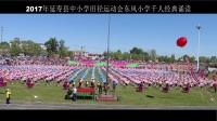 2017年延寿县中小学田径运动会东风小学千人经典诵读