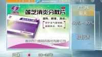 20170526广东卫视天气预报