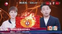 """娱乐星天地20170526酒好也怕巷子深 新人导演""""没底气"""" 高清"""