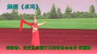 宝安草根艺人舞蹈《卓玛》