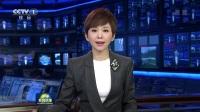 央视新闻联播 170526