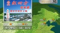 新闻联播天气预报20170526