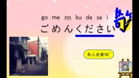 日语基础入门教程_有人在嘛 41