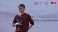 马云湖畔大学开学演讲全文