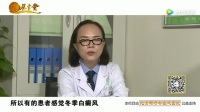 北京白癜风医院-白癜风一年四季都应坚持治疗