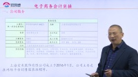 财务会计课程 电子商务与跨境电商