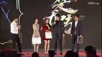 楚乔传发布会:赵丽颖、李沁、林更新、窦骁互相评价,听笑了!