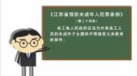 """法治集结号20170527江苏:预防未成年犯罪 新法""""六一""""实施 高清"""