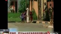 菲律宾:军方加大对反政府武装清缴力度 看东方 170528