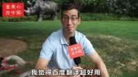 【歪果仁在中国】外国人在中国最常用的app是  (微信 淘宝 美图 等 reaction)