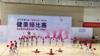 2017年第六届青少年健美操比赛暨全国全民健身操比赛——英仔啦啦队比赛视频