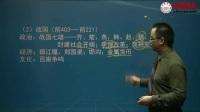 政法干警招录名师讲解【加强版】常识-段瑞群2
