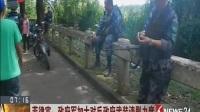 菲律宾:政府军加大对反政府武装清缴力度 看东方 170529
