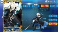 弗拉德三世〔Berserker〕【Fate/Grand Order】资料/语音