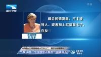 长江新闻号 20170528