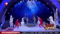 蔡明化身美人鱼演绎唯美童话 170528 蔡明化身惊艳人鱼姑姑