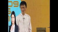马云演讲 互联网思维理念