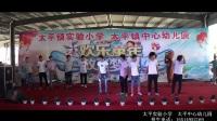 太平镇实验小学  太平镇中心幼儿园6.1文艺汇演