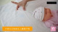 【优酷母婴】:新生儿的包裹方法