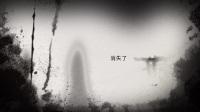 《missing》预告片 作者yao iMovie